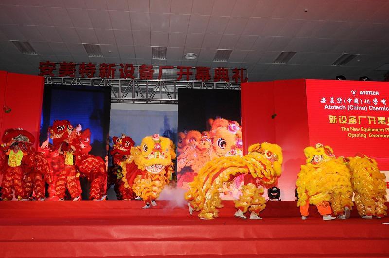 开幕典礼活动现场-醒狮表演