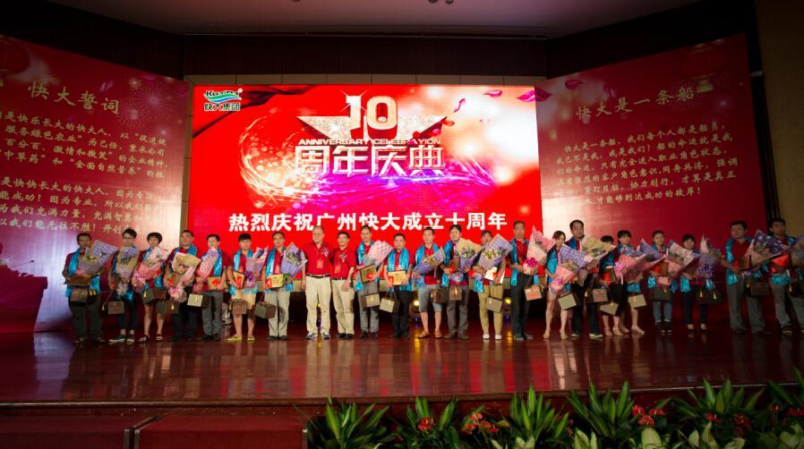 广州快大集团十周年庆典活动策划现场
