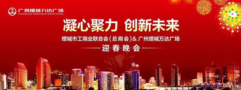 广州增城万信达广场增城工商联新年晚会