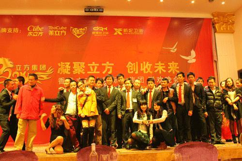 香港立方(国际)集团2013联欢晚会活动