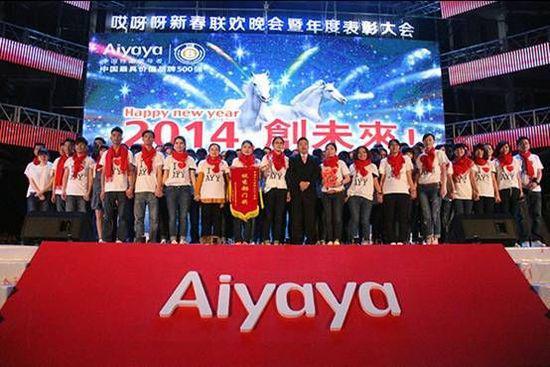 2014年哎呀呀新春联欢晚会活动在广州隆重