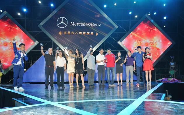 广州龙星行策划八周年庆典晚会及新车上