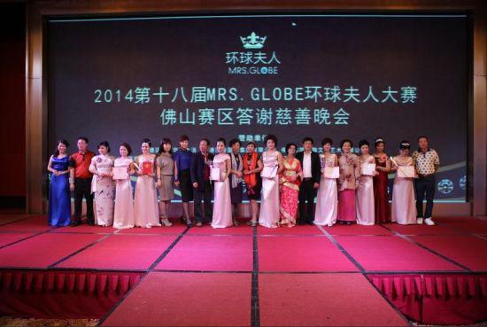 2014年18届环球夫人答谢慈善晚会策划
