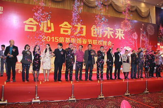 信基集团2015春节联欢晚会策划