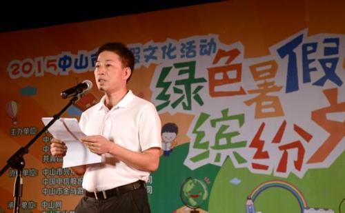 中山市文化广电新闻出版局公共文化科科长致辞