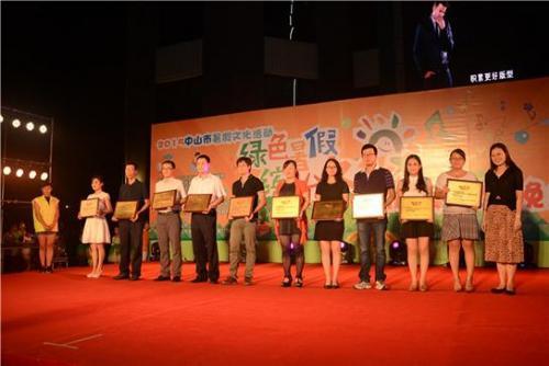 中山市妇女联合会副主席为市属部门活动类获奖项目颁奖