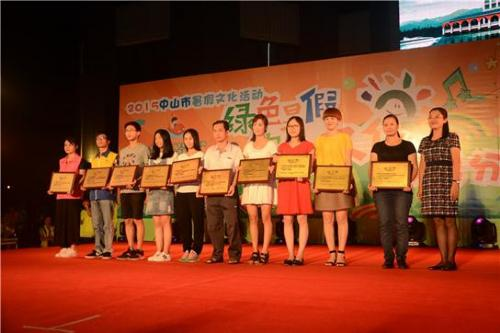 中山市文化广电新闻出版局副局长为社会组织类获奖项目颁奖