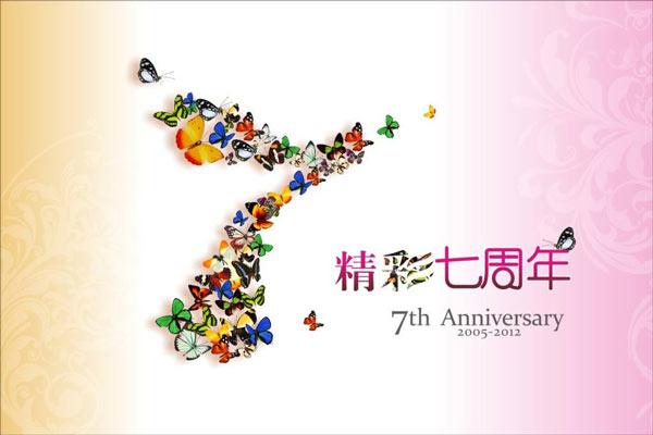 公司七周年庆典活动策划方案参考