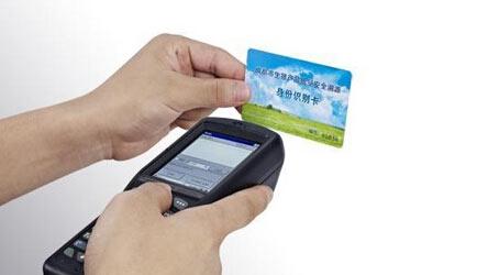 RFID无线射频识别
