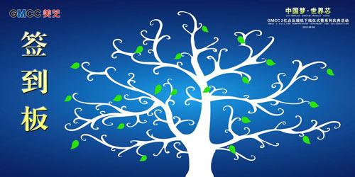 活动策划签到方式之树叶签到