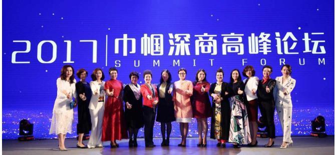深圳市女企业家商会十周年庆典活动