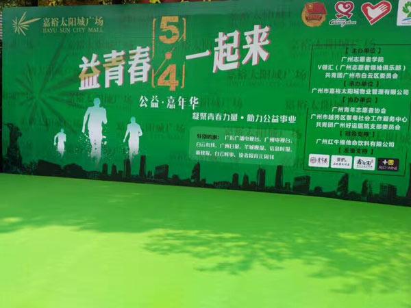 """广州社会各界举办庆祝""""五四""""青年节公"""