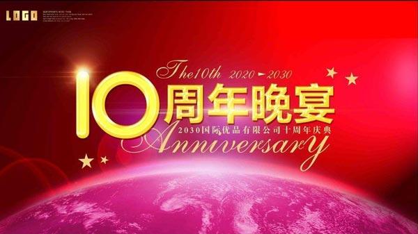 10周年庆典活动