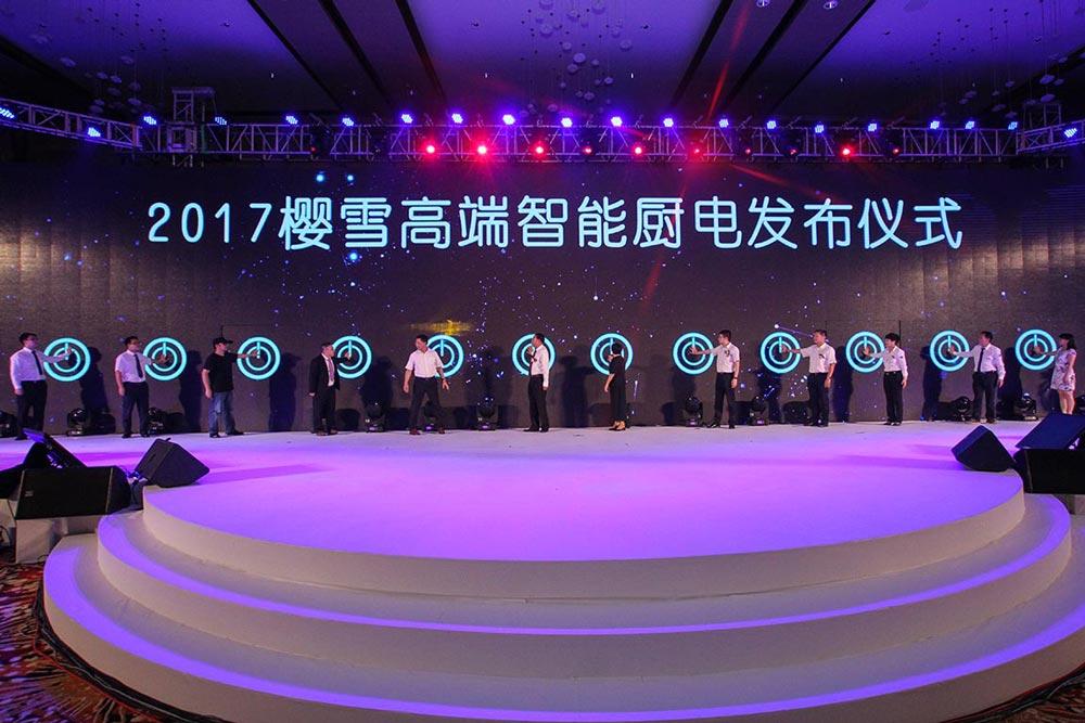 樱雪厨电2017高端新品(中国)发布会活动