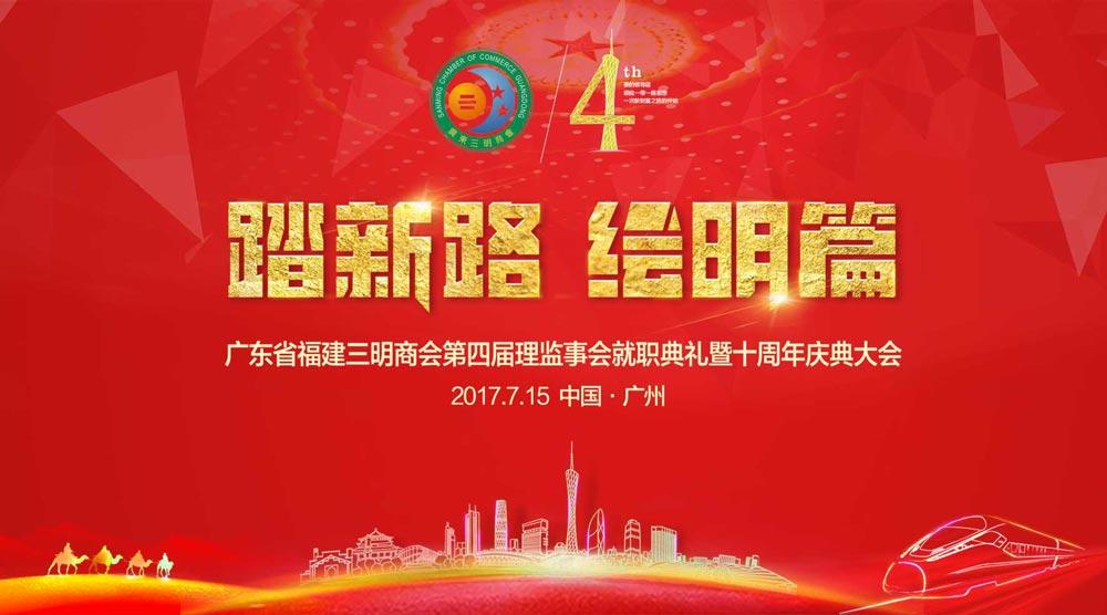 广东省福建三明商会十周年庆典活