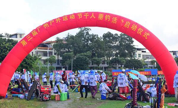 广州千人垂钓活动启动仪式 垂钓比拼尽享