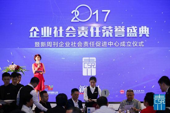 深圳举行2017企业社会责任荣誉盛典活动
