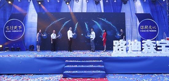 路迪森宝开业庆典暨产品发布会在东莞圆