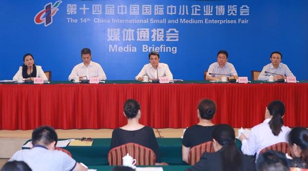 第十四届中博会论坛活动媒体通报会在广