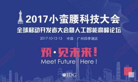 2017年小蛮腰科技大会—全球移动开发者大