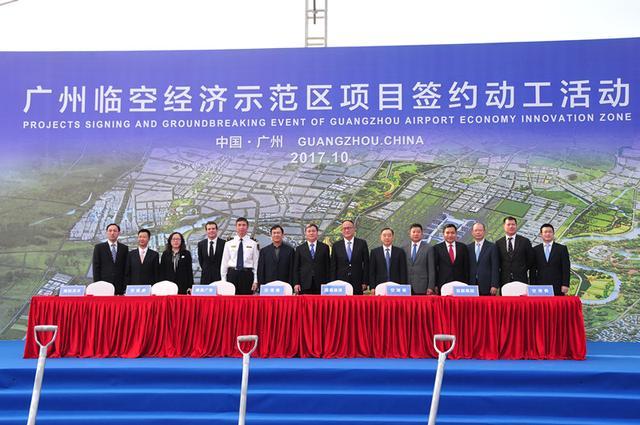 广州临空经济示范区项目签约动工活动暨