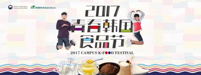 2017韩国青春食品节活动圆满结束