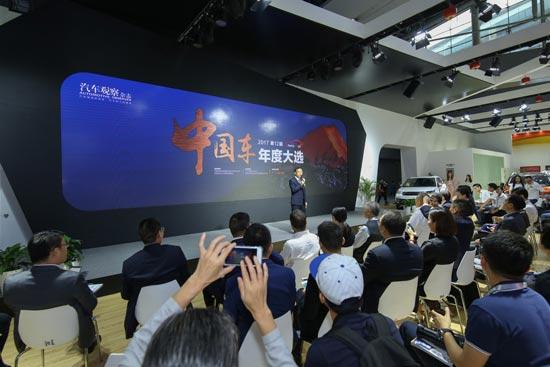 广州举办第12届中国车年度大选颁奖活动