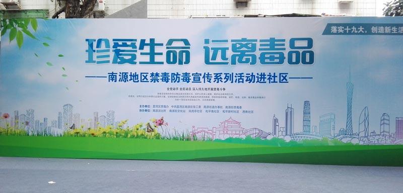 广州风雨亭社区禁毒防毒宣传活动结束