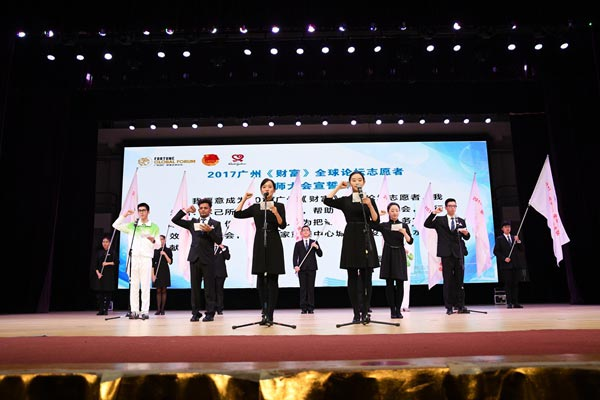 2017广州《财富》全球论坛志愿者宣誓上岗