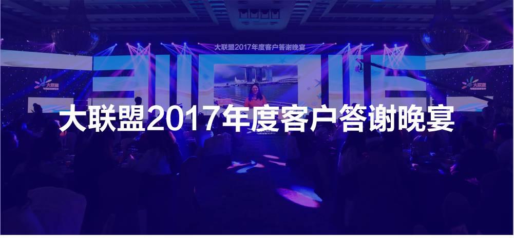 大联盟2017年度客户答谢晚宴活动