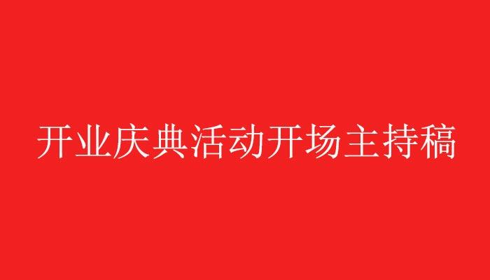 昌泽茶业开业庆典活动开场主持稿欣赏
