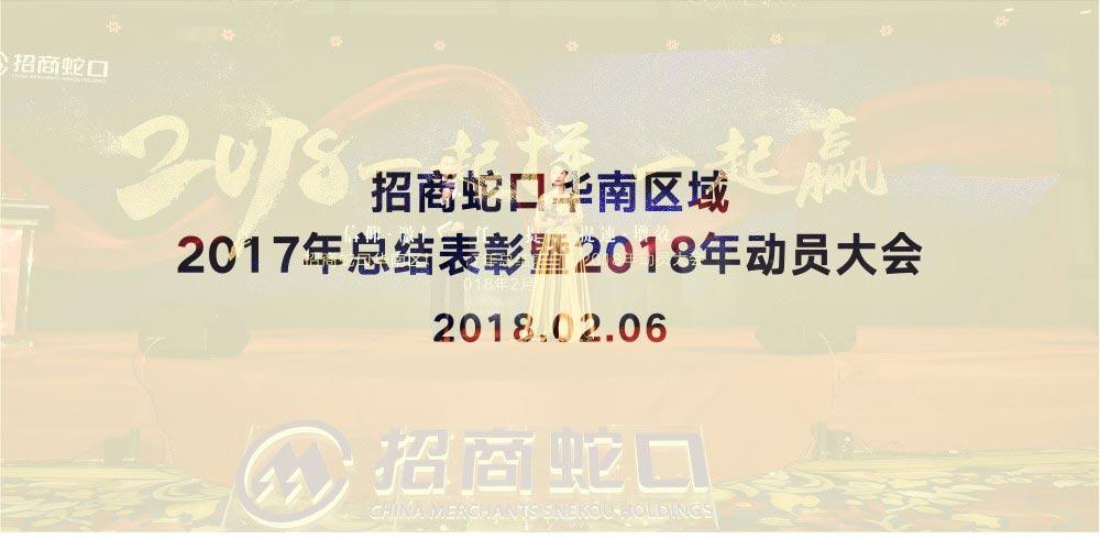 招商蛇口年终表彰暨动员大会活动