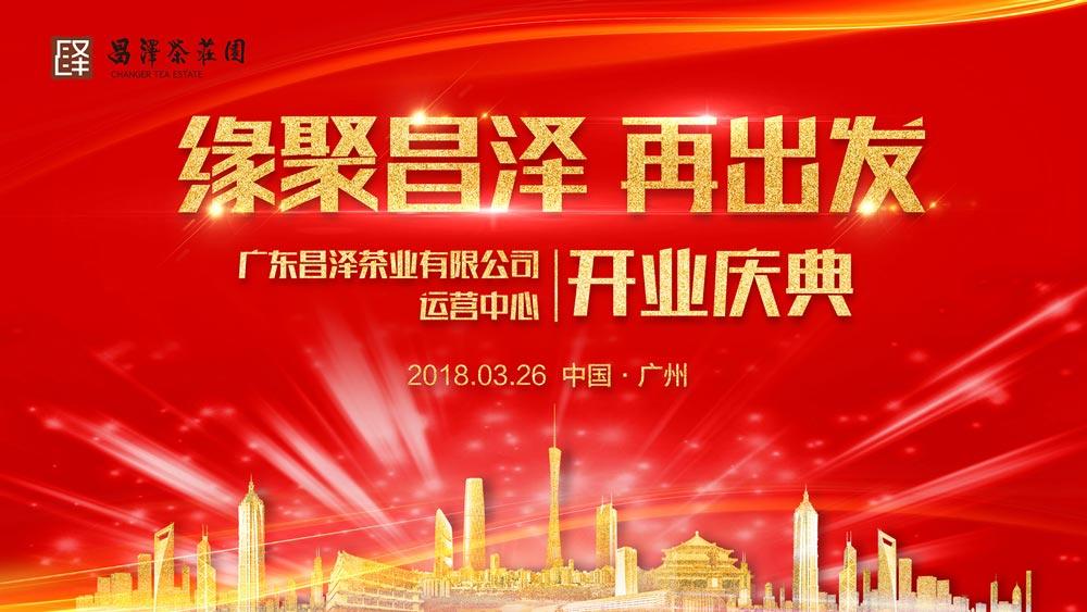 昌泽茶业运营中心开业庆典活动