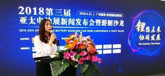 广州召开2018第三届亚太电池展新闻发布会