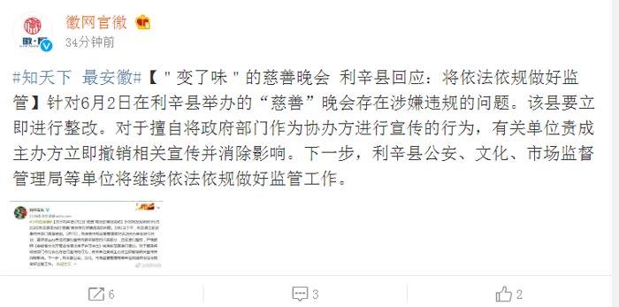 亳州市某慈善晚会活动宣传涉嫌违规被整