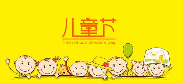 六一儿童节活动策划方案参考