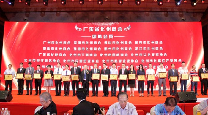 广东省化州商会成立庆典活动在广州国际