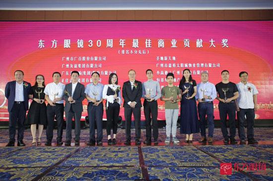 东方眼镜30周年庆典晚会活动在东方宾馆