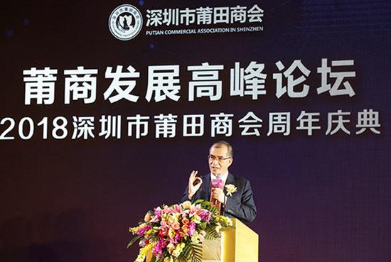 2018深圳莆田商会周年庆典活动在香格里拉