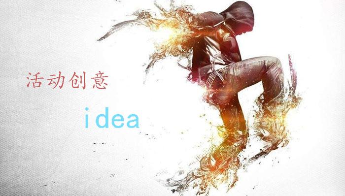 三种活动策划创意idea 让你的活动与众不