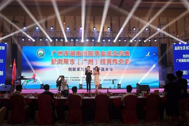 广州市湖南浏阳商会成立庆典活动在广州