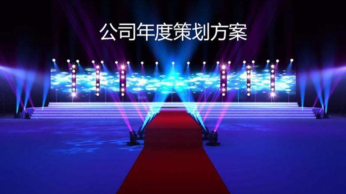 2018-2019公司年度晚会策划方案(主办方版