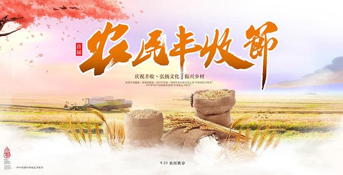 """广东庆祝首届""""中国农民丰收节""""系列活"""