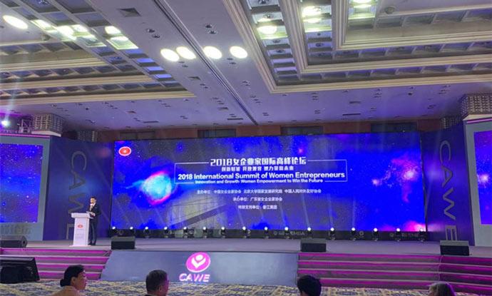 2018女企业家国际高峰论坛在广州举行