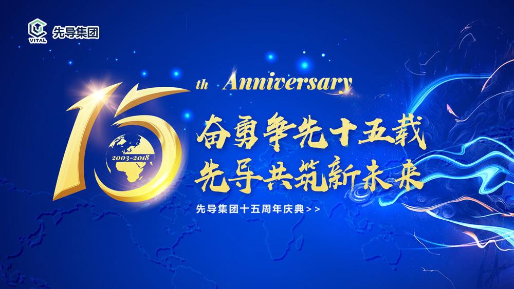 先导集团十五周年庆典晚会活动