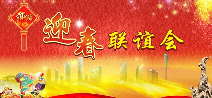 公司举办新春联谊晚会活动的意义