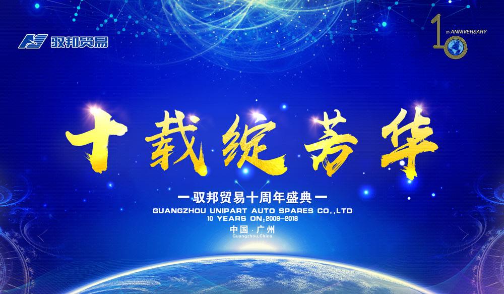 广州驭邦贸易十周年盛典晚会活动