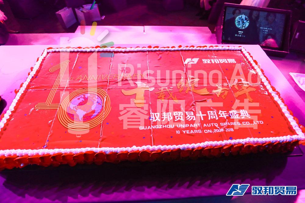 十周年庆典蛋糕