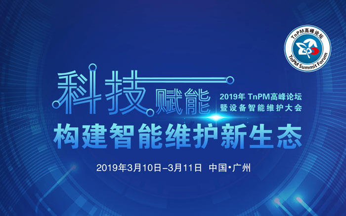 2019年TnPM高峰论坛暨设备智能维护大会活