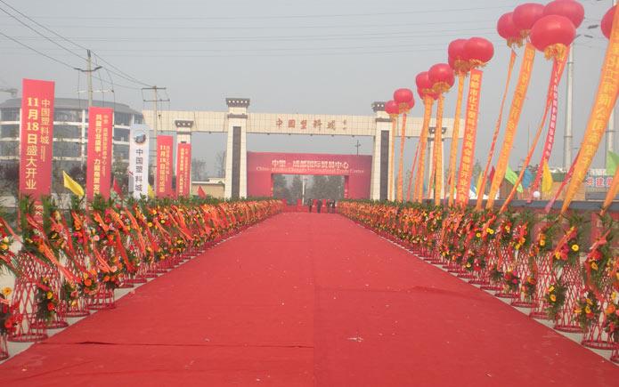 企业举办大型庆典策划活动的前提条件